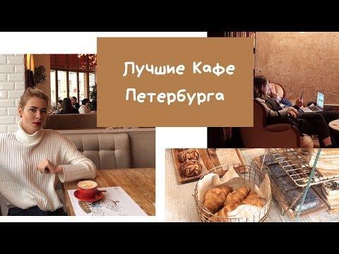 Куда сходить в Питере // Лучшие кафе и кофейни Петербурга