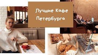 Смотреть видео Куда сходить в Питере // Лучшие кафе и кофейни Петербурга онлайн