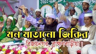 Download মন মাতানো জিকির || Maulana Mufti Gias Uddin At Tahery Zikir  || গিয়াস উদ্দিন তাহেরী জিকির মাহফিল