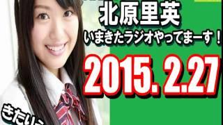ラジオ MBSラジオ 「AKB48北原里英 いまきたラジオやってまーす!」 第4...