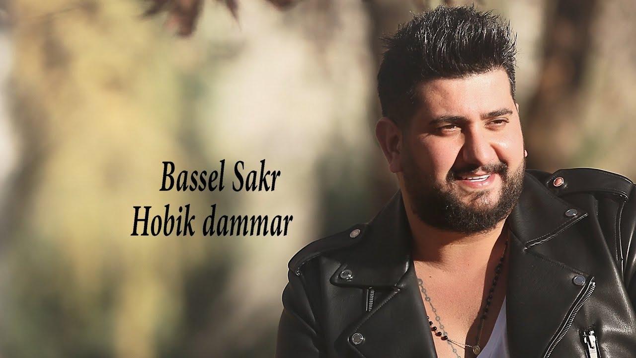 Bassel Sakr - Hobbik Damar 2020 | باسل صقر - حبّك دمار