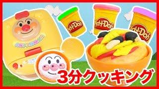 アンパンマン アニメ おもちゃ ねんど 炊飯器 で たきこみごはんを作ろう♪  3分クッキング キューピー Anpanman Play Doh Clay