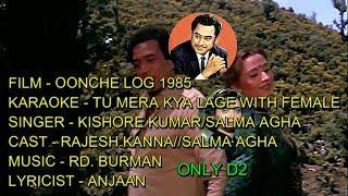 TU MERA KYA LAGE KARAOKE MALE WITH FEMALE SOFT DIGITAL ONLY D2 KISHORE SALMA AGHA OONCHE LOG 1985