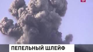 На Камчатке вулкан выбросил пепел. НОВОСТИ МИРА И РОССИИ