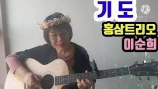 기도 홍삼트리오 이순희노래강사94
