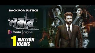 Nabab LLB Movie Trailer - Shakib Khan, Mahiya Mahi HD.mp4