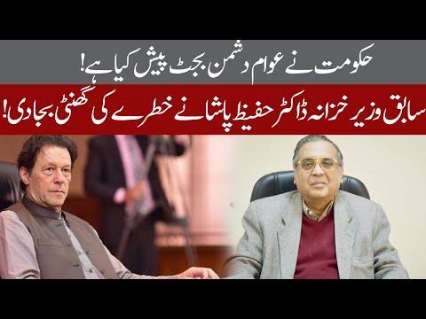 Ex-Finance Minister Dr. Hafeez Pasha analysis on Budget | 29 June 2020 | 92NewsHD