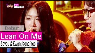 [Unit Debut] Soyou u0026 Kwon Jeong Yeol - Lean On Me, 소유X권정열 - 어깨, Show Music core 20150926