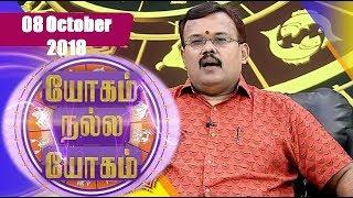 08-10-2018 Yogam Nalla Yogam – Vendhar tv Show