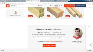 Типовое решение ГВОЗДЕВСОФТ Пила   сайт производственной компании. Маркетплейс. Битрикс
