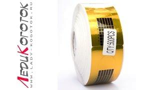 Формы бумажные для наращивания ногтей. Мини-обзор от Леди Коготок.