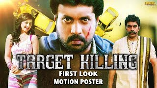 Target Killing Motion Poster | Official First Look | Upcoming Hindi Dubbed Movies on Cinekorn Movies