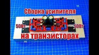 Складання простого транзисторного підсилювача класу АВ (50+50Вт)