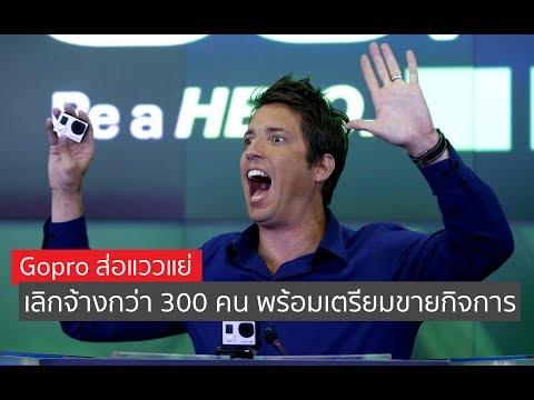Gopro ส่อแววแย่ เลิกจ้างกว่า 300 คน พร้อมเตรียมขายกิจการ | Droidsans - วันที่ 10 Jan 2018