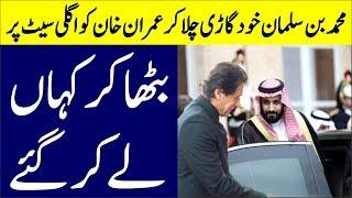 Crown Prince Muhammad Bin Salman Himself Drove PM Imran Khan to Ritz Carlton Hotel | Infomatic