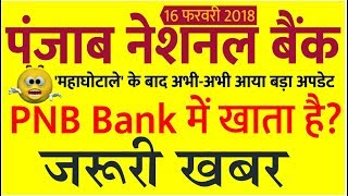 PNB Bank में है आपका खाता PNB Fraud Latest News Update - Easy Banking service to its customer
