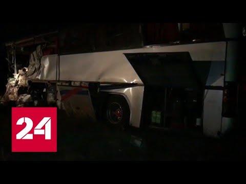 В ДТП с пассажирским автобусом в Калмыкии погибли 5 человек - Россия 24 