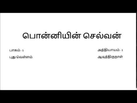 Ponniyin Selvan Audio Book Part 1 Episode 1