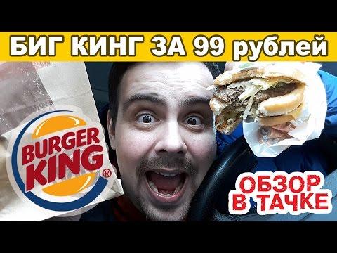Обзор в тачке ★ БИГ КИНГ ЗА 99 рублей от BurgerKing