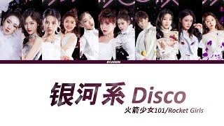 Rocket Girls (火箭少女101) - Galaxy Disco (银河系Disco) Lyrics Video [Color Coded ENG|CHI|PINYIN Lyrics]