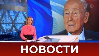 Выпуск новостей в 15:00 от 03.12.2020