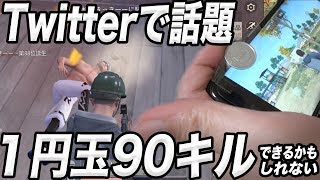 【荒野行動】Twitterで話題の超絶エイム力アップ術!!1円玉を貼るだけでこんなにキルできるなんて。。 thumbnail