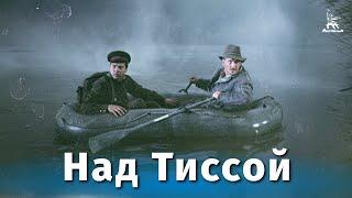 Над Тиссой (шпионский детектив, реж. Дмитрий Васильев, 1958)