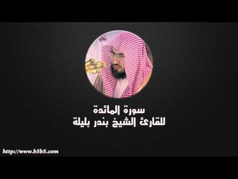 Surah Al-Maidah  -  The Table spread with Food - بندر بليلة - سورة المائدة