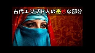 【衝撃】古代エジプト人が実践していた奇妙過ぎる習慣・・・ =====...