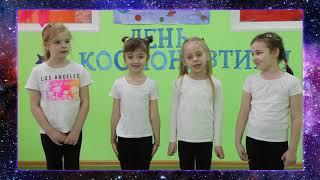 День космонавтики, Одуванчик