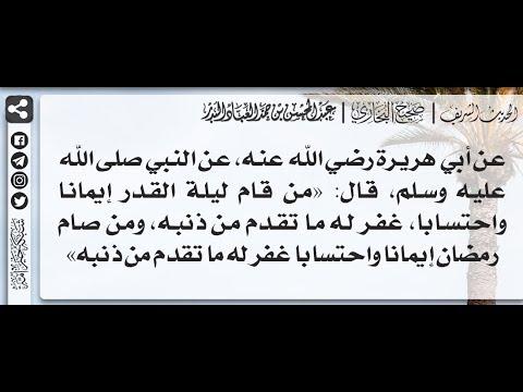 1901 شرح حديث من صام رمضان ايمانا واحتسابا غفر له ما تقدم من ذنبه الشيخ عبدالمحسن العباد