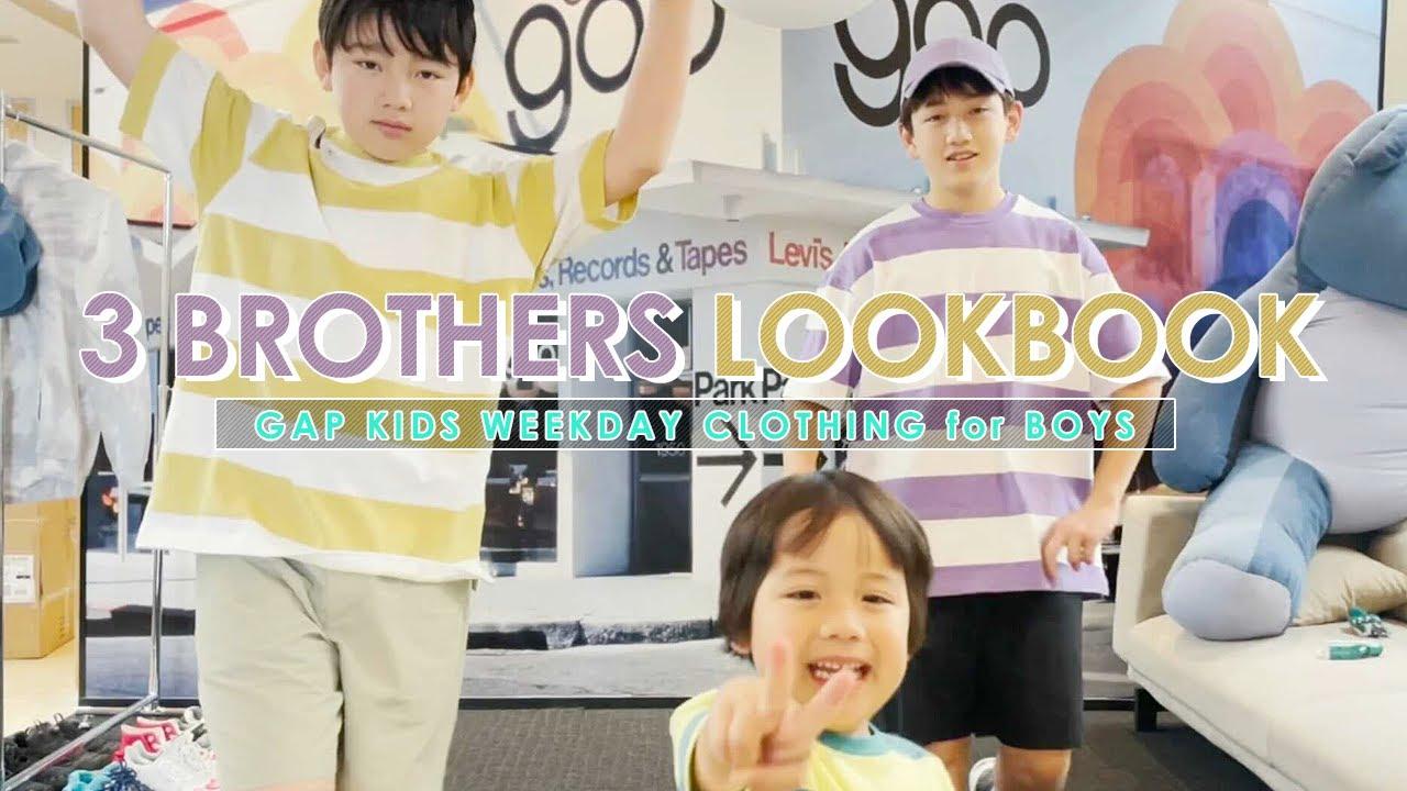 【LOOKBOOK】3兄弟男の子コーデ!GAPで春夏5コーデ