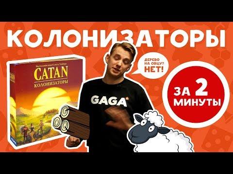 Игра Колонизаторы за 2 минуты! От GaGa.ru