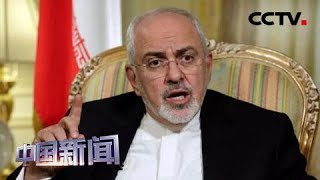 [中国新闻] 伊朗外长扎里夫:英方应立即释放被扣油轮 | CCTV中文国际