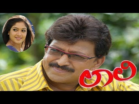 Laali Full Kannada Movie | Kannada HD Movies | Kannada Movies Online Free Watch | #KannadaMovie