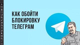 Обход блокировки телеграмм за минуту. Инструкция