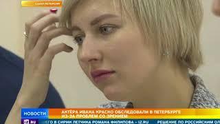Актера Ивана Краско обследовали в Петербурге из-за проблем со зрением