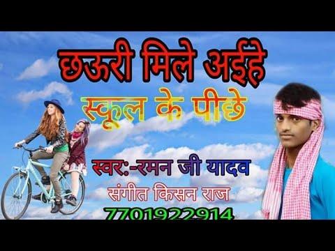 Singer Raman Ji Yadav छऊरी मिले अईहे स्कूल के पीछे Sorry Mile High School Ke Piche Dj Rahul Purnia