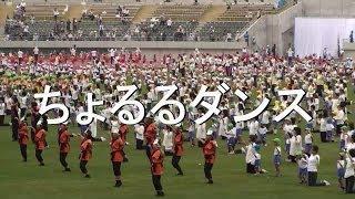 ちょるるダンス(2000人超の山口県民)@山口国体(閉会式)