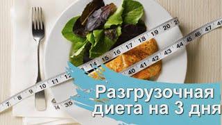 Разгрузочная диета на 3 дня