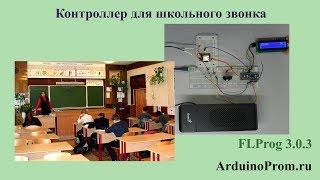 контроллер для школьного звонка на Arduino