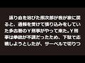 鬼熊事件【凶悪事件・閲覧注意】