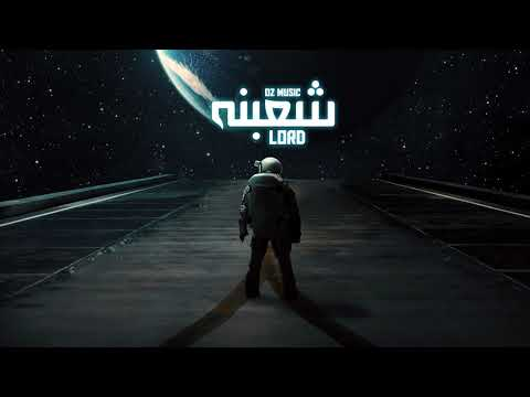 LorD | شعبنه | Oz Music