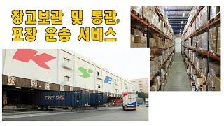 [일본/한국] 창고보관 및 통관, 포장 운송 서비스