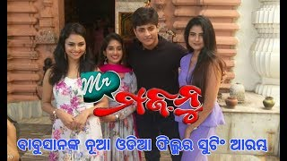 Babusan Mohanty39;s New Odia Film Mr Majnu For This Durga Puja With Seetal  Tarang Cine Production