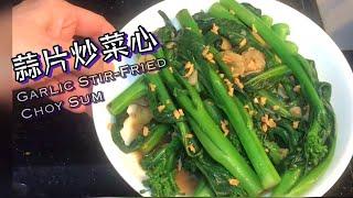 蒜片炒菜心 香甜翠綠????
