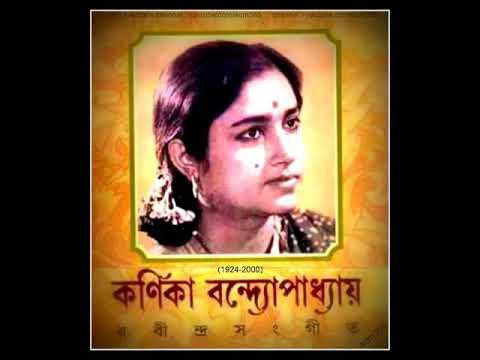 Pipasa Hay Nahi Mitilo ♫ পিপাসা হায় নাহি মিটিল ♫ Kanika Bandyopadhyay