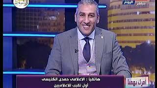 الإعلامي حمدي الكنيسي يكشف أسرار حرب اكتوبر العظيم .. ويضع خطة عاجلة لتطوير الإعلام