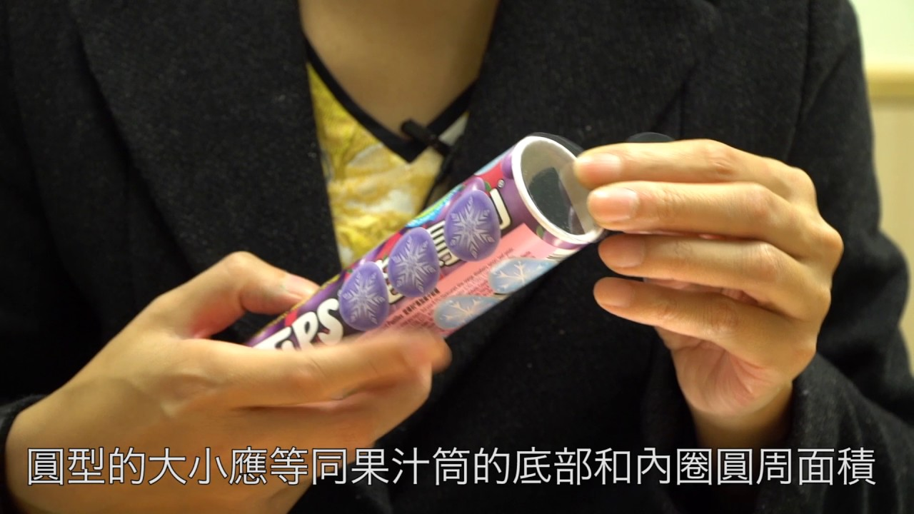 環保手工DIY: 玩具萬花筒 - YouTube