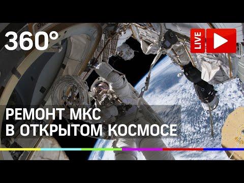 Выход в открытый космос для ремонта систем МКС. Прямая трансляция